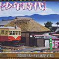 Photos: 鉄道模型 少年時代 48号 その1