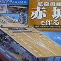 Photos: 航空母艦 赤城を作る 33号 その1
