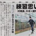 写真: 20141112 村岡高、スキー夏季コース完成