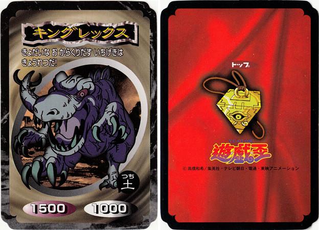 遊戯王トップカード「キングレックス」