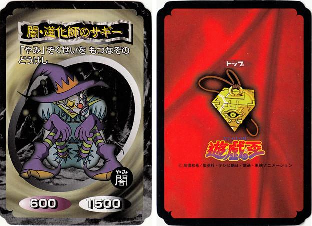 遊戯王トップカード「闇・道化師のサギー」