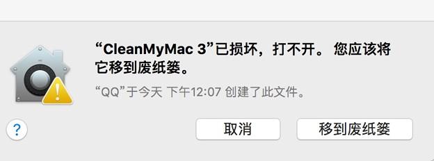 Mac软件显示已损坏