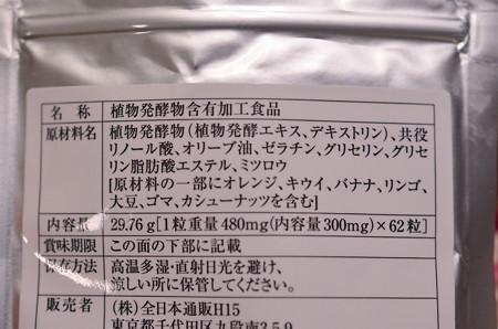 ラテン酵素濃密ソフト (2)