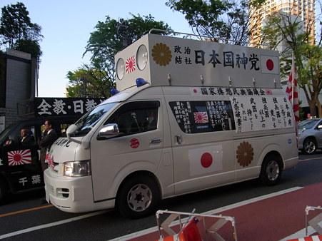 こっちは政治結社日本国神党