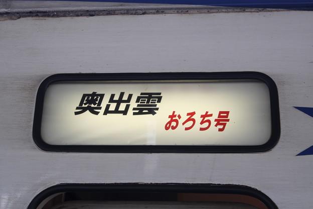 木次線 DE15+12系 奥出雲おろち号