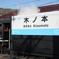 Photos: D51-200北陸線試運転