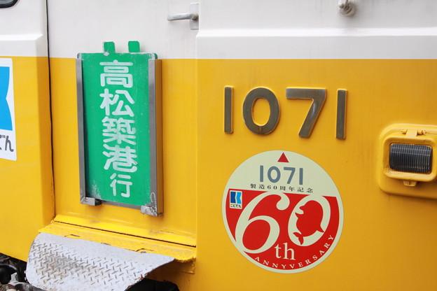 ことでん1070形(還暦特別運行)