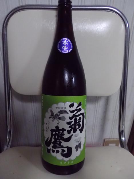 菊鷹 純米 無濾過生酒