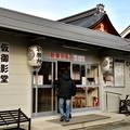 Photos: 2018_0107_143524 仮御影堂