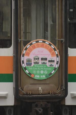 伊那松島運輸区祭り (8)