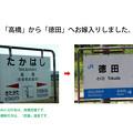 Photos: 夫婦のルーツ駅