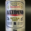 Photos: アケボノビール