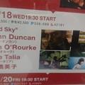 Red sky 石橋英子&じぇじぇじぇトリオのライヴ、楽しかった!