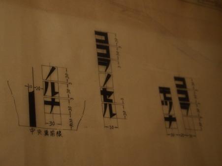 立川九十九式高等練習機の機たい標識図