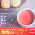 Photos: ☆ホットスムージーの本買っ...