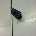 Photos: 京王線分倍河原駅のインターホンの案内板