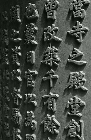 観心寺の鐘