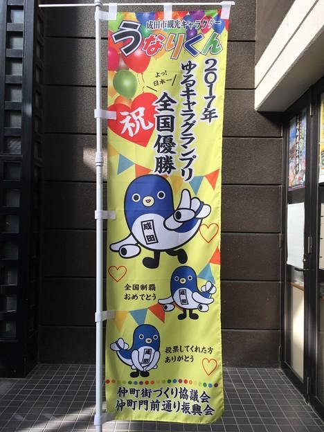 うなりくん ゆるキャラグランプリ2017 全国優勝