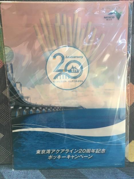 クリアファイル 東京湾アクアライン開通20周年記念ポッキー