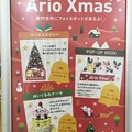 Photos: アリオ サンリオ・クリスマス・フォトスポット