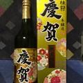 Photos: 慶賀 本醸造