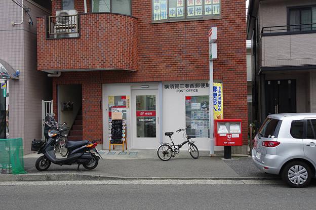 s7273_横須賀三春西郵便局_神奈川県横須賀市