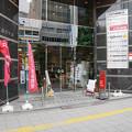 s2410_新宿駅南口郵便局_東京都渋谷区
