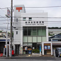 Photos: s5646_横浜永田郵便局_神奈川県横浜市南区