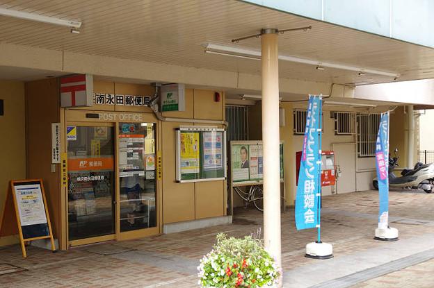 s5650_横浜南永田郵便局_神奈川県横浜市南区