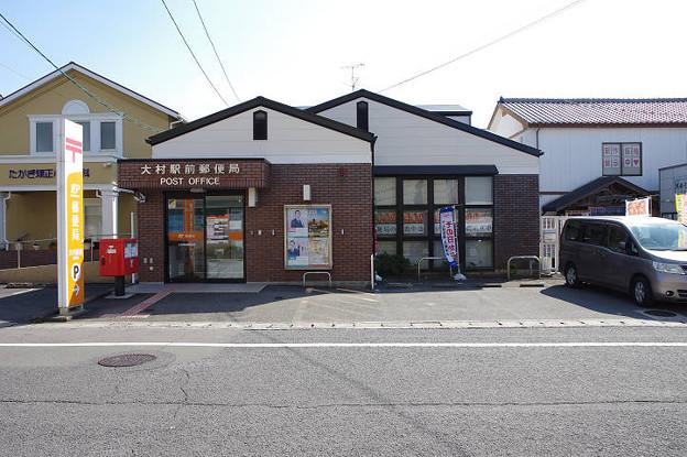 Photos: s3945_大村駅前郵便局_長崎県大村市