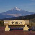Photos: s1104_十国峠看板バックの富士山