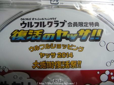 141216-ウルフルズ  復活のヤッサ Blu-ray (5)