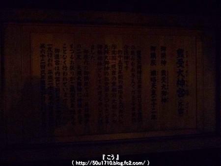 141223-伊勢神宮 外宮 (3.5)