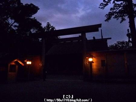 141223-伊勢神宮 外宮 (6.5)