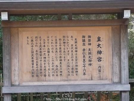 141223-伊勢神宮 内宮 (4)