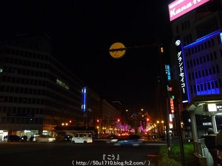 141223-大阪 御堂筋イルミネーション (5)