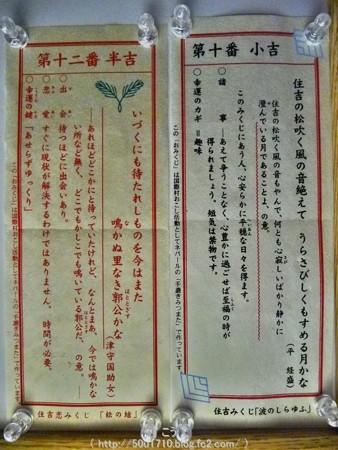 141231-おみくじ