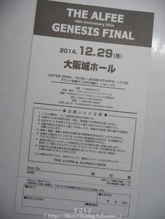 141229-THE ALFEE@城ホール メモチケ (2)