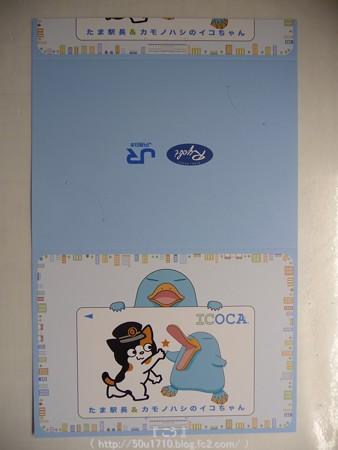 141230-イコタマICOCA (1)