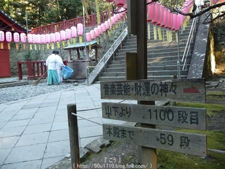 150109-久能山東照宮 (24)