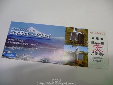 150109-久能山 ロープウェイ (1)