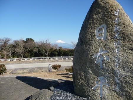 150109-日本平 (20)