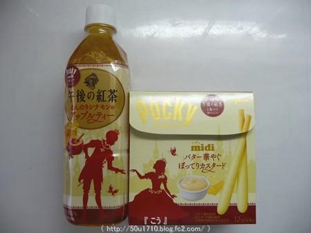 午後の紅茶×ポッキー コラボ商品 (6)