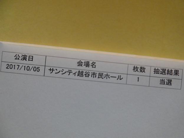 170823-THE ALFEE@越谷 当選通知 (4)