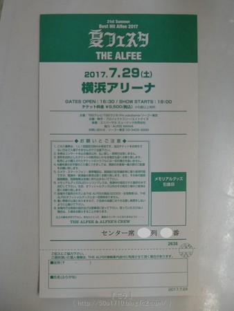 170729-THE ALFEE@夏イベ1日目チケ (3)改