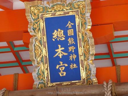 160324-熊野速玉大社 (8)