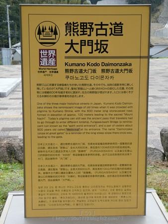 160324-熊野古道 大門坂 (2)
