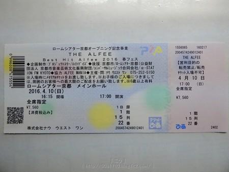 160409/10-THE ALFEE 京都チケ (3)