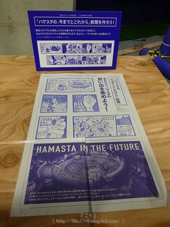 171122-ハマスタ展 ハマスタ新聞 スタンプラリー (1)