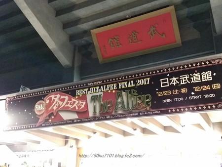 171223-THE ALFEE 武道館 (1)